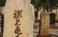 Half Day Broome Sights Tour japanesse cementery, Half Day Broome Sights Tour